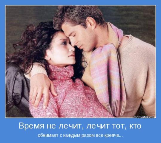 не целуй: